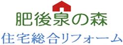 肥後泉の森 住宅総合リフォーム